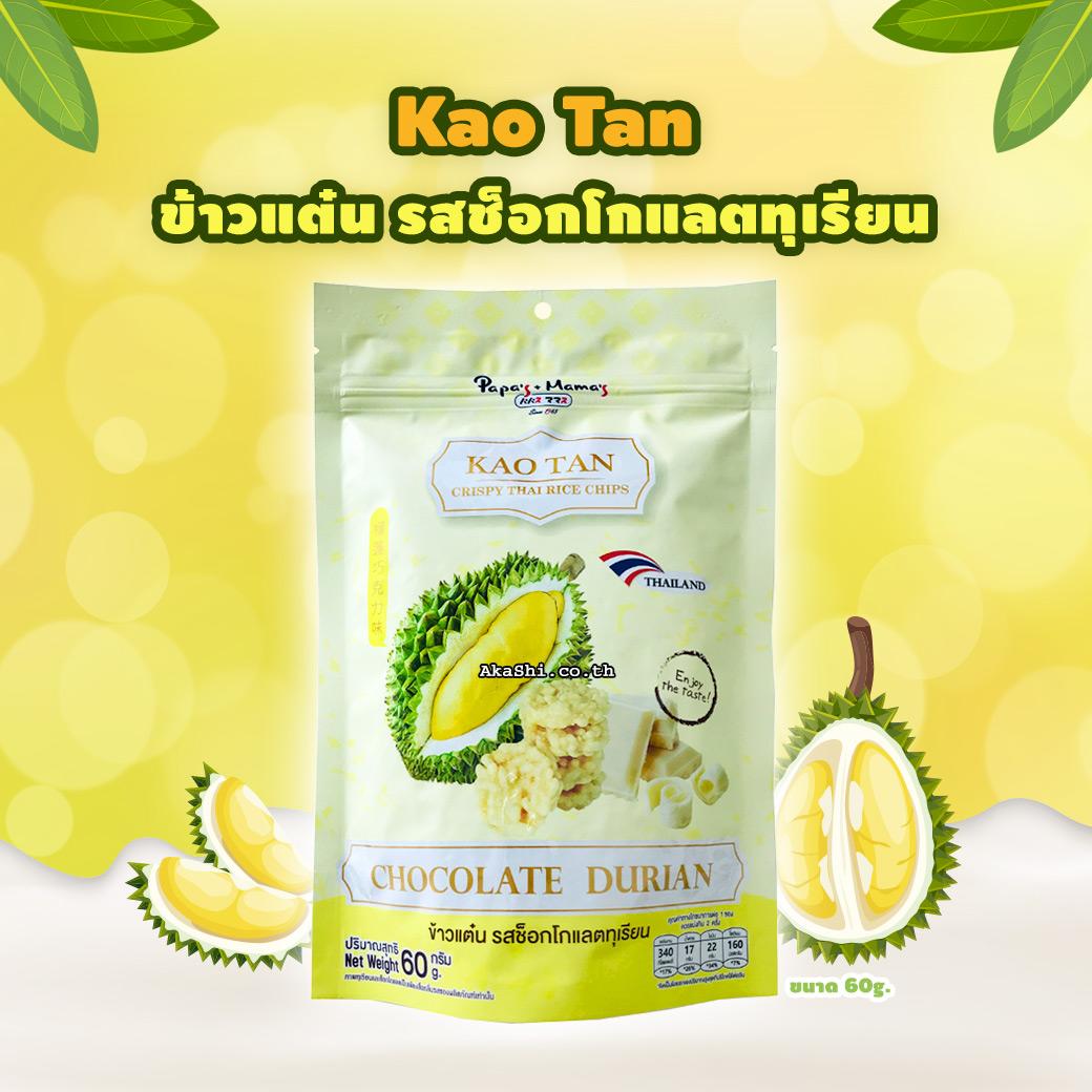Papa's + Mama's Kao Tan Crispy Thai Rice Chips - ข้าวแต๋น รสช็อกโกแลตทุเรียน