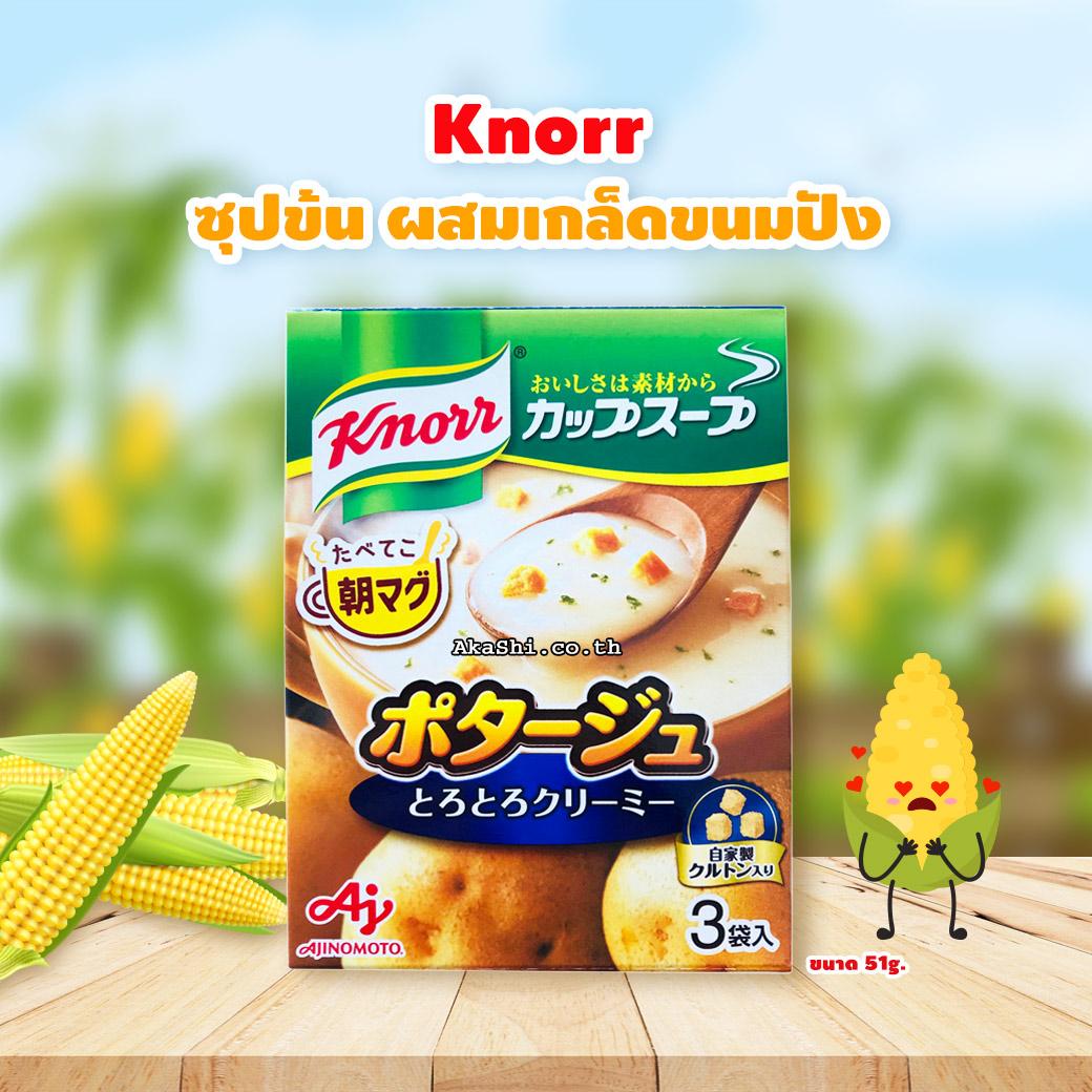Knorr Cup Soup Potage - คนอร์ ซุปข้นผสมเกล็ดขนมปัง