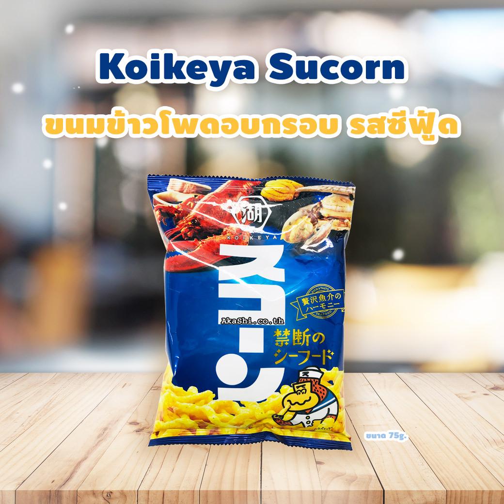 Koikeya Sucorn Kindanno Seafood - สคอร์น ขนมข้าวโพดอบกรอบ รสซีฟู้ด