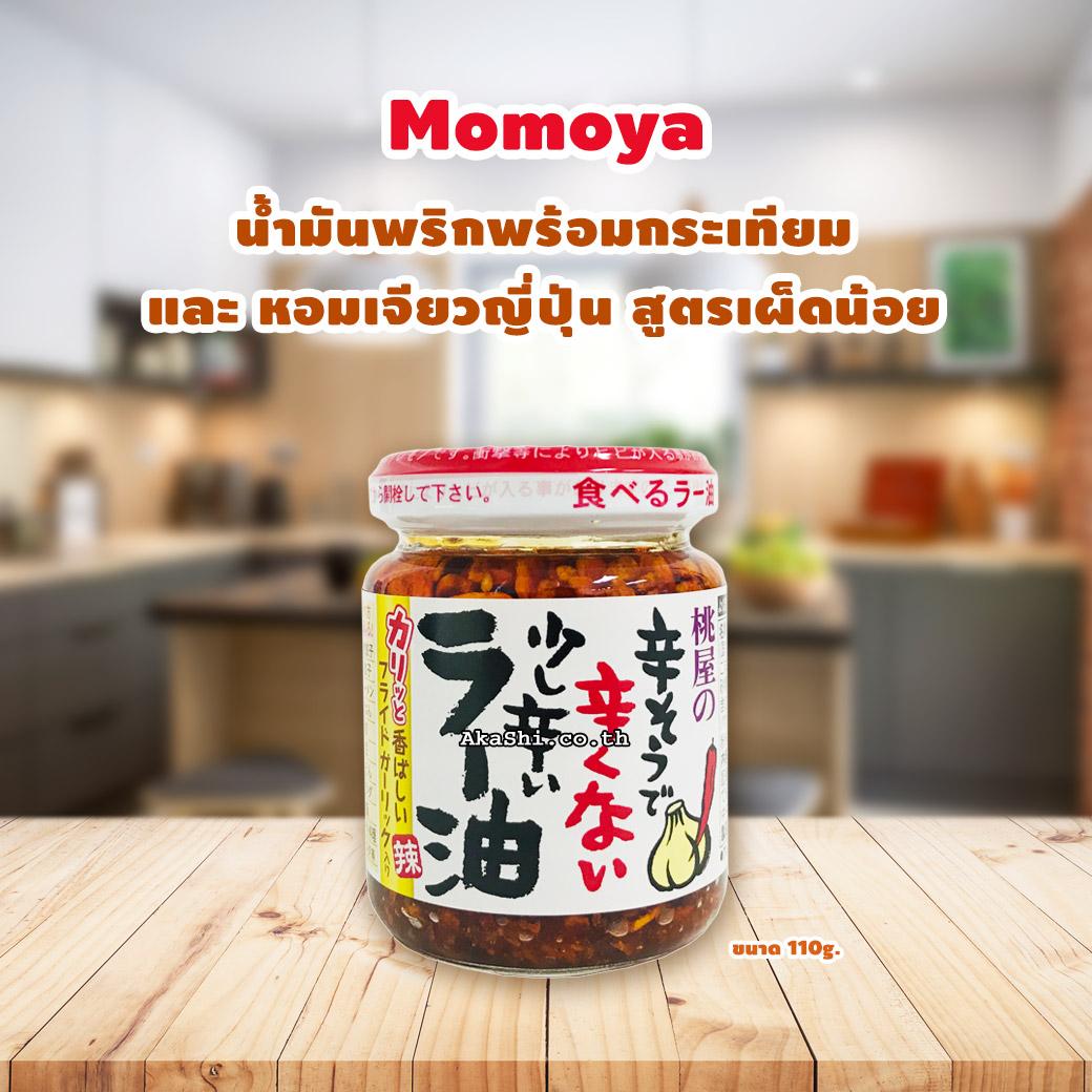 Momoya Spicy Chili Oil Fried Garlic And Onion - น้ำมันพริกพร้อมกระเทียมและหอมเจียวญี่ปุ่น สูตรเผ็ดน้อย