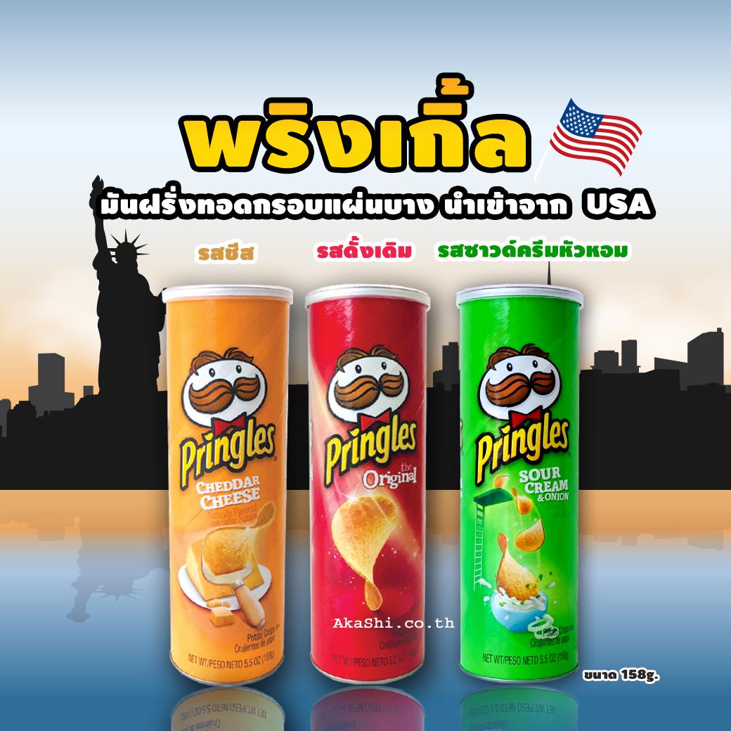 Pringles - พริงเกิ้ล มันฝรั่งแผ่นทอดกรอบ