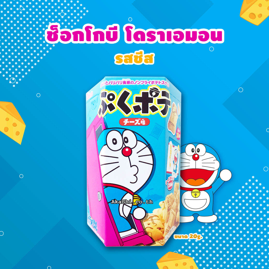 Tohato Choco Bi Doraemon - ช็อกโกบีโดราเอมอน รสชีส
