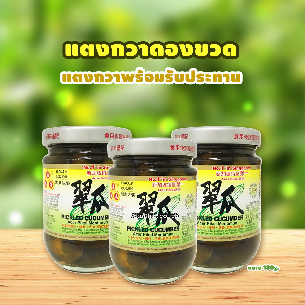Pickled Cucumber Acar Pikel Mentimun - แตงกวาดอง