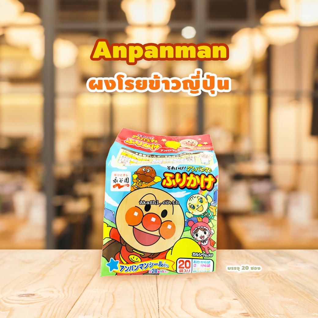 Nagatanien Anpanman Furikake - ผงโรยข้าวญี่ปุ่น อันปังแมน