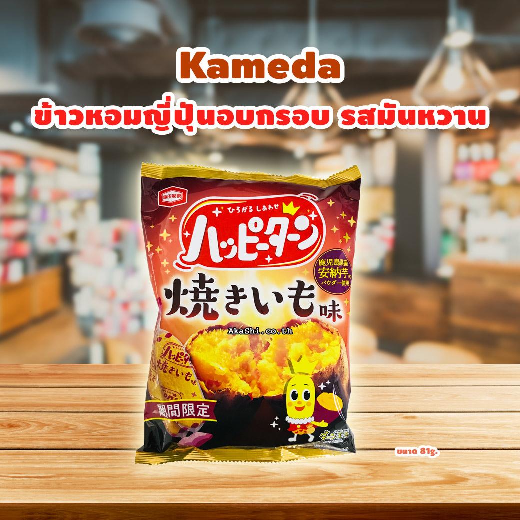 Kameda Happy Turn Soft Rice Cracker Sweet Potato - ข้าวหอมญี่ปุ่นอบกรอบ รสมันหวาน
