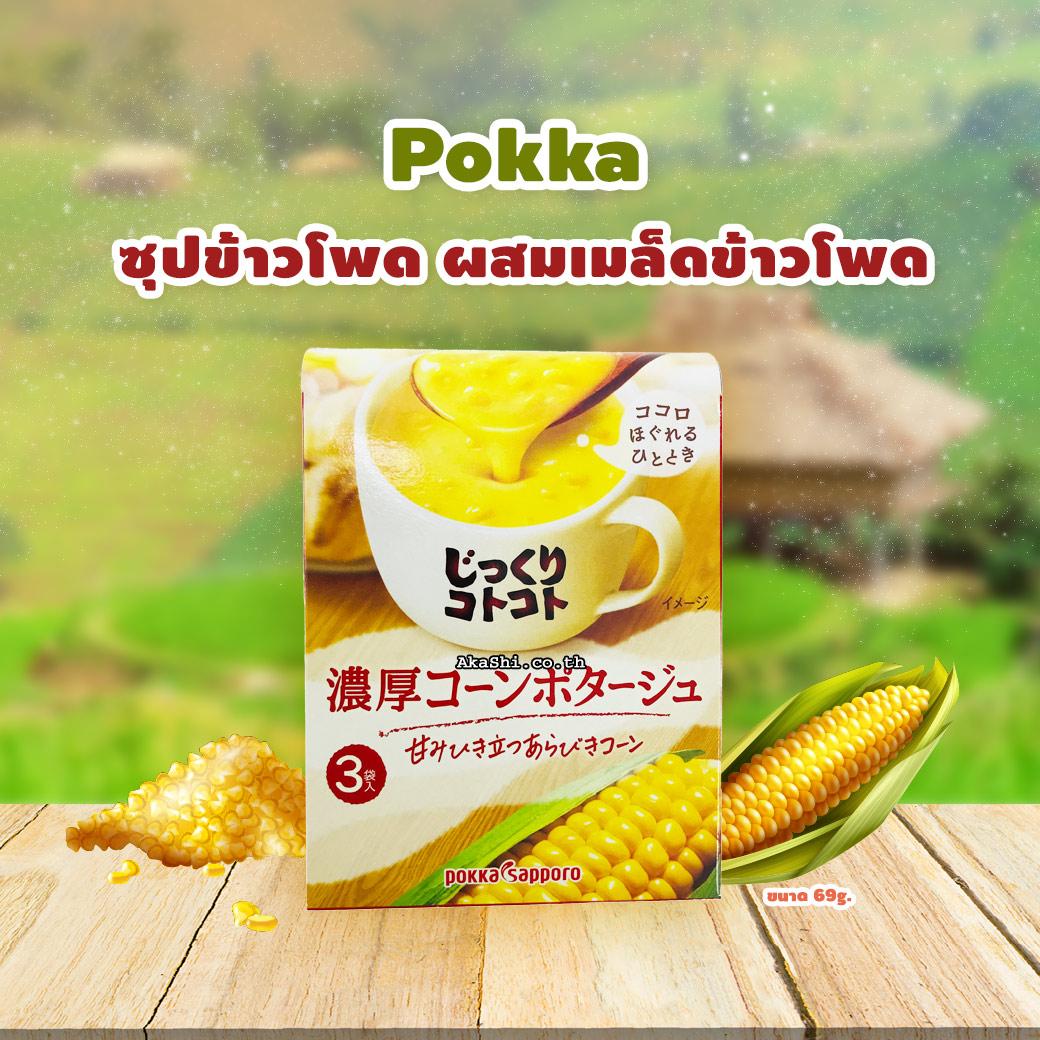 Pokka Sapporo Rich Corn Potage - ซุปข้าวโพดผสมเมล็ดข้าวโพด