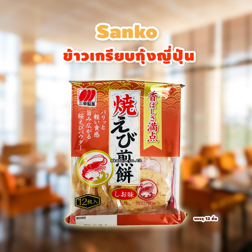 Sanko Grilled Shrimp Rice Cracke - ซันโกะ ข้าวเกรียบกุ้งญี่ปุ่น