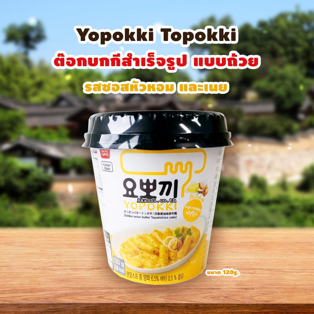 Yopokki Topokki Black Soybean Cup - ต๊อกบกกี ต๊อกโบกี สำเร็จรูป รสซอสถั่วดำ แบบถ้วย