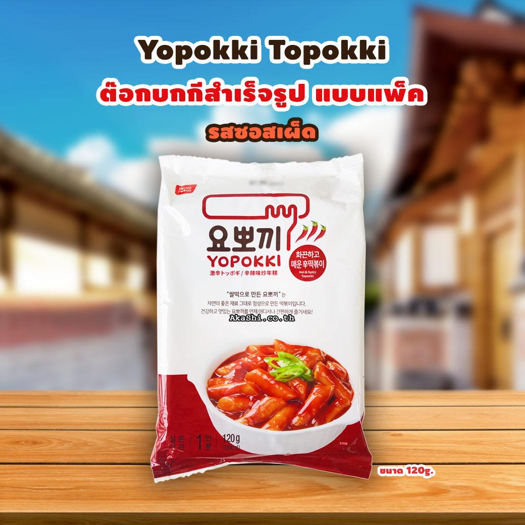 Yopokki Topokki Cheese Pack - ต๊อกบกกี ต๊อกโบกี สำเร็จรูป รสชีส แบบแพ็ค