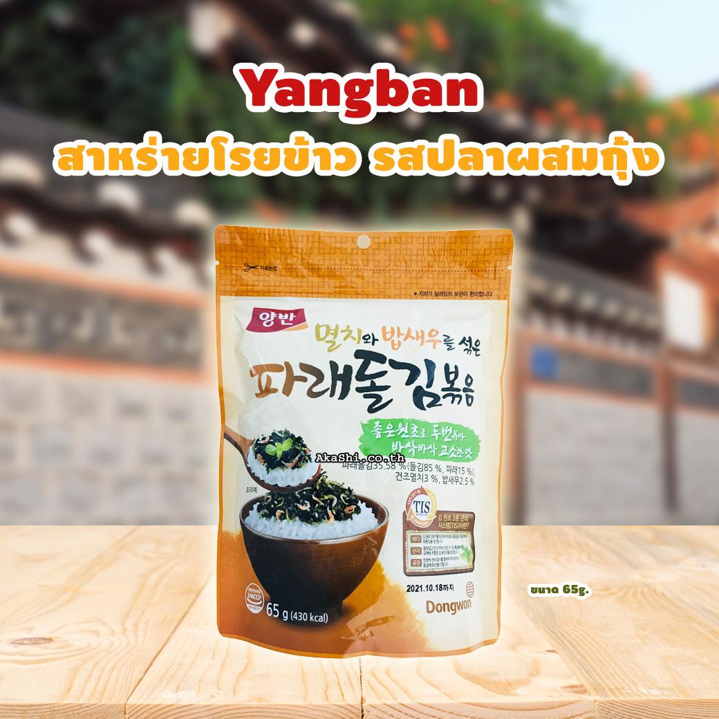 Yangban Twice Seasoned Laver - ยังบัน สาหร่ายโรยข้าว เกาหลี ปรุงรส
