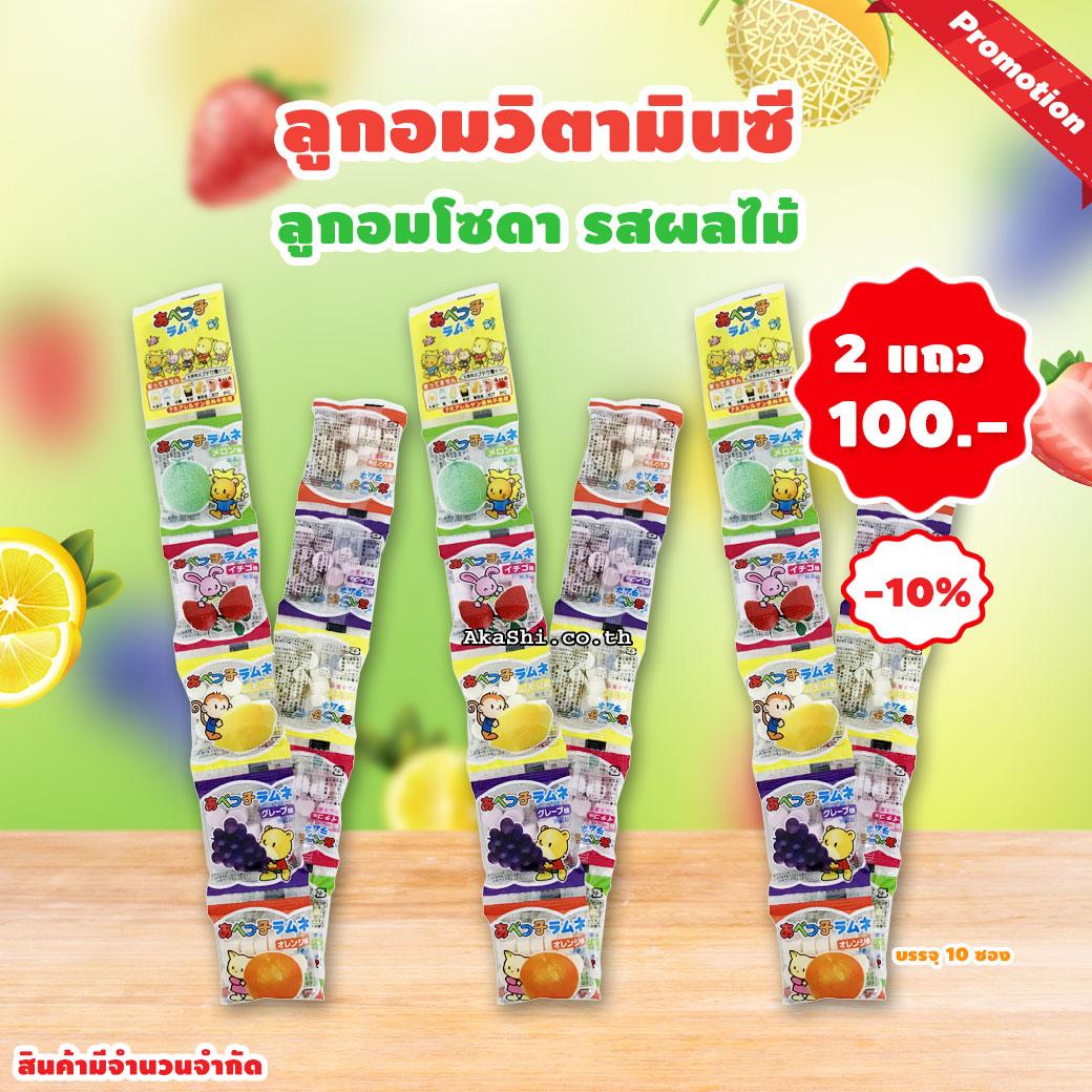 Promotion AbeSeika Abekko Ramune - ลูกอมวิตามินซี รสผลไม้โซดา 5 รสชาติ