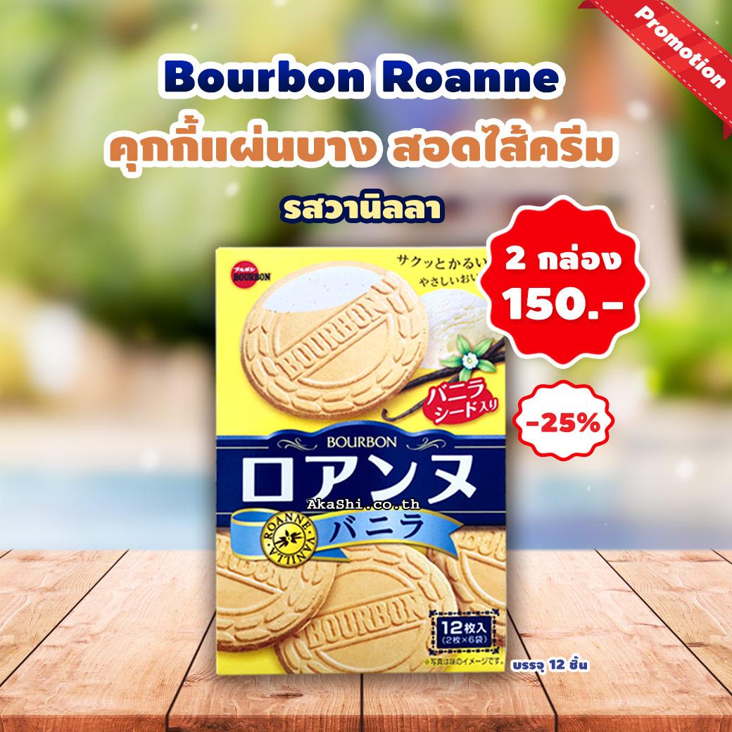 Promotion Bourbon Roanne (box) - คุกกี้โรอานสอดไส้ครีมวานิลลา (แบบกล่อง)