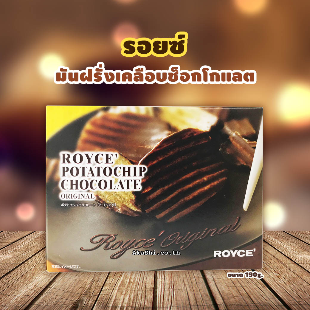 Royce' Potatochip Chocolate - รอยซ์ มันฝรั่งแผ่นอบกรอบเคลือบรสช็อกโกแลต