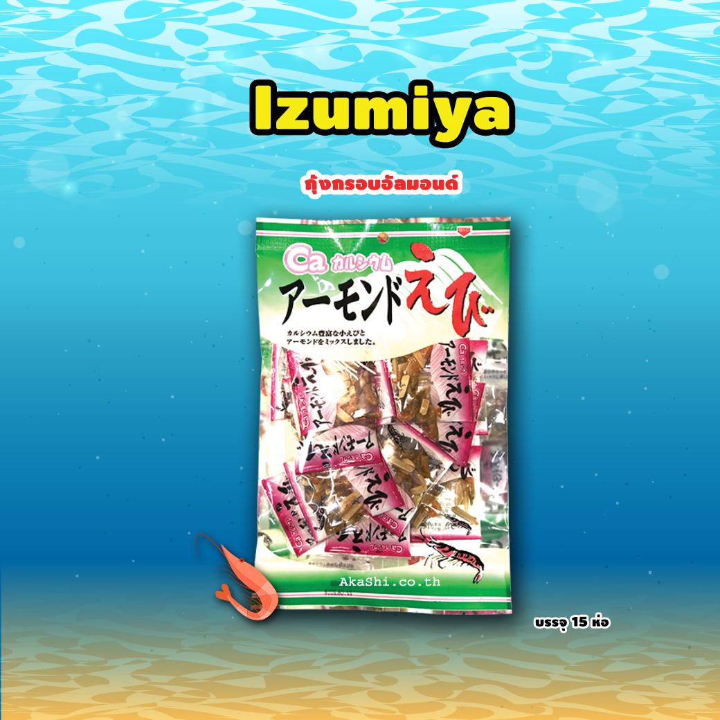 Izumiya - กุ้งกรอบอัลมอนด์ 48g.
