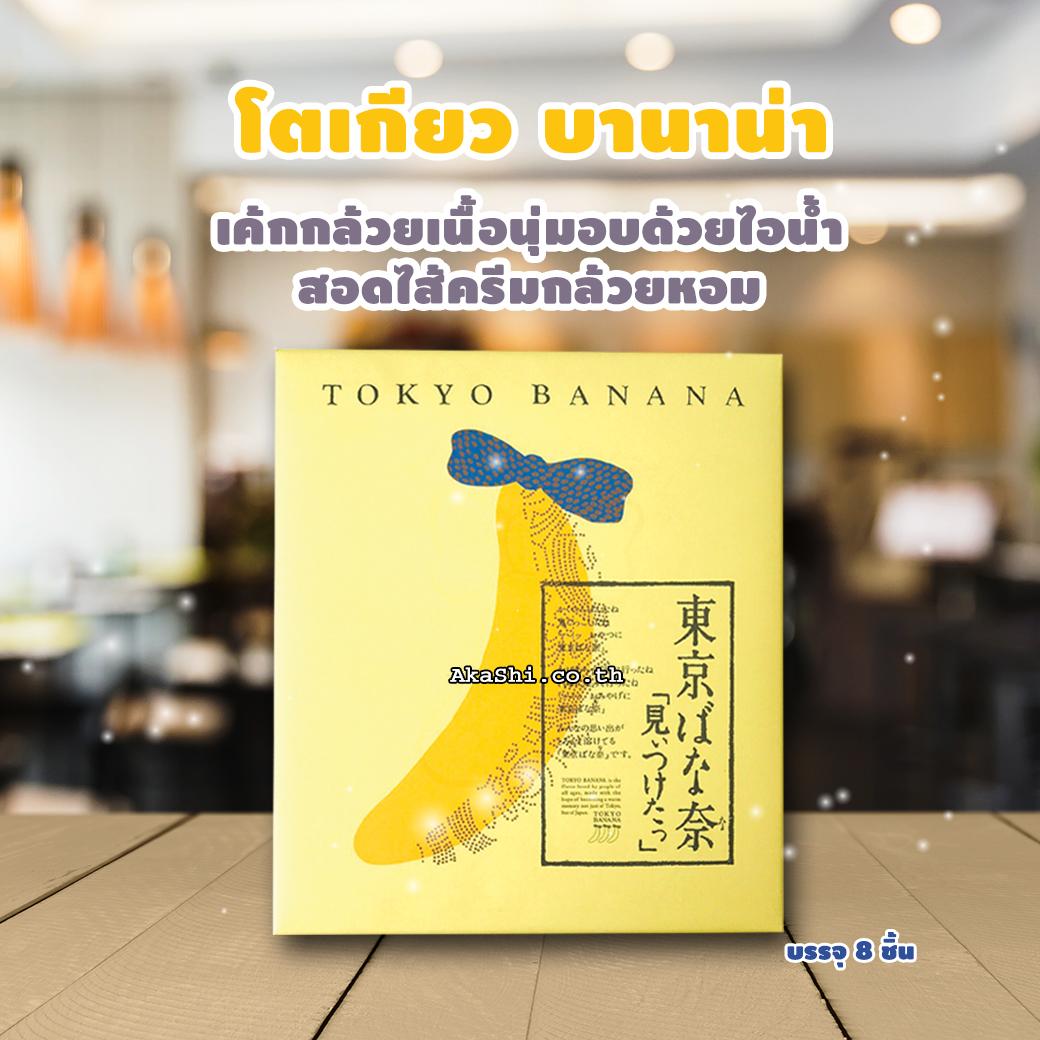 Tokyo Banana Cake - โตเกียวบานาน่า เค้กฟองน้ำสอดไส้คัสตาร์ดกล้วยหอม