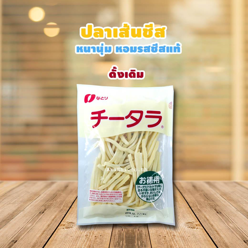 Natori Cheese Taro - ปลาเส้นชีส ทาโร่ชีสดั้งเดิม