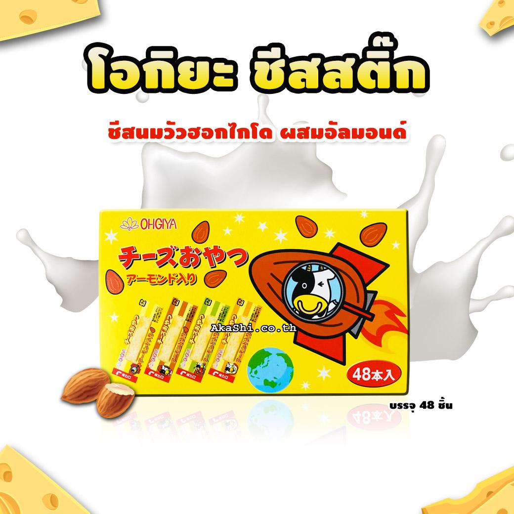 Ohgiya Almond Cheese Stick  - โอกิยะ ชีสวัว ชีสสติ๊ก ผสมเกล็ดอัลมอนด์