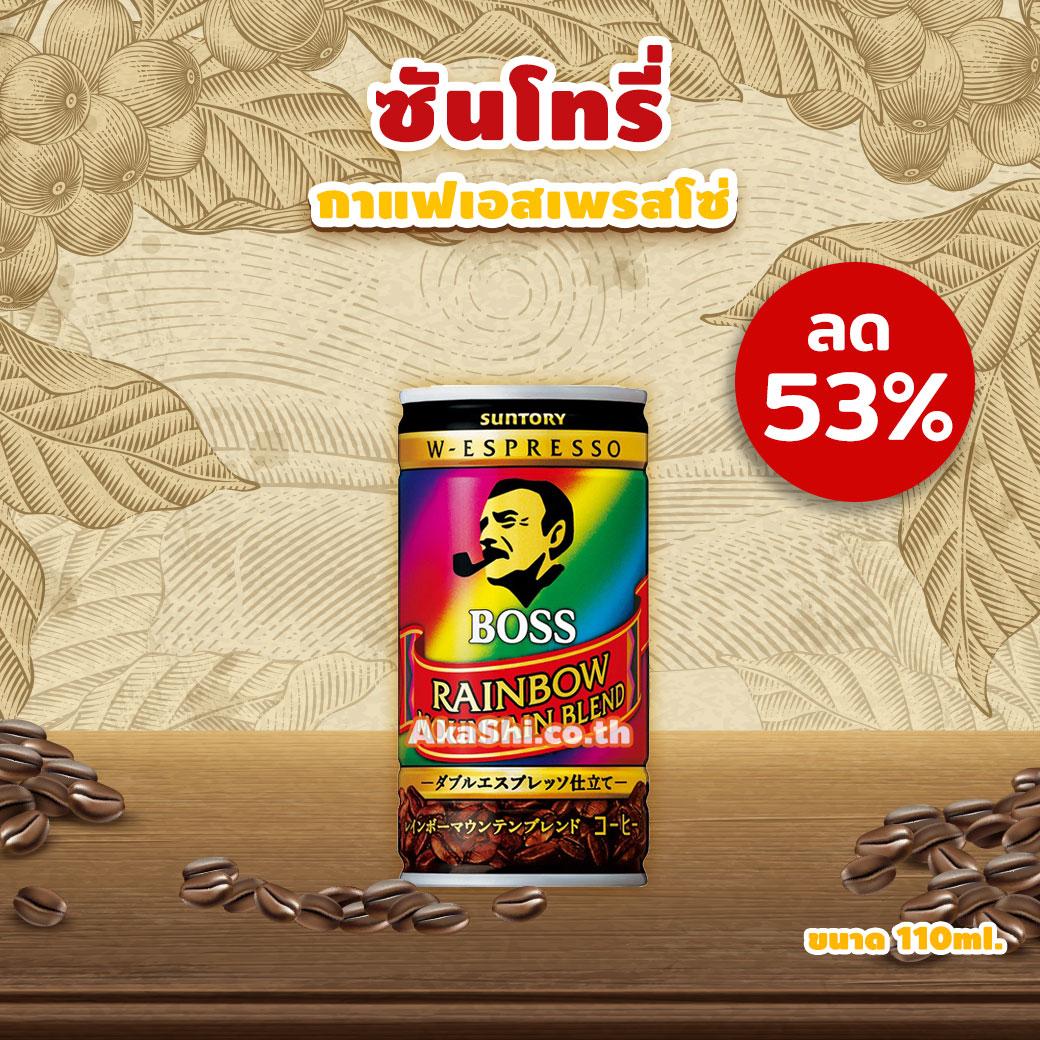 Suntory Boss Rainbow Mountain Blend Coffee กาแฟเอสเพรสโซ่ กระป๋องสีรุ้ง