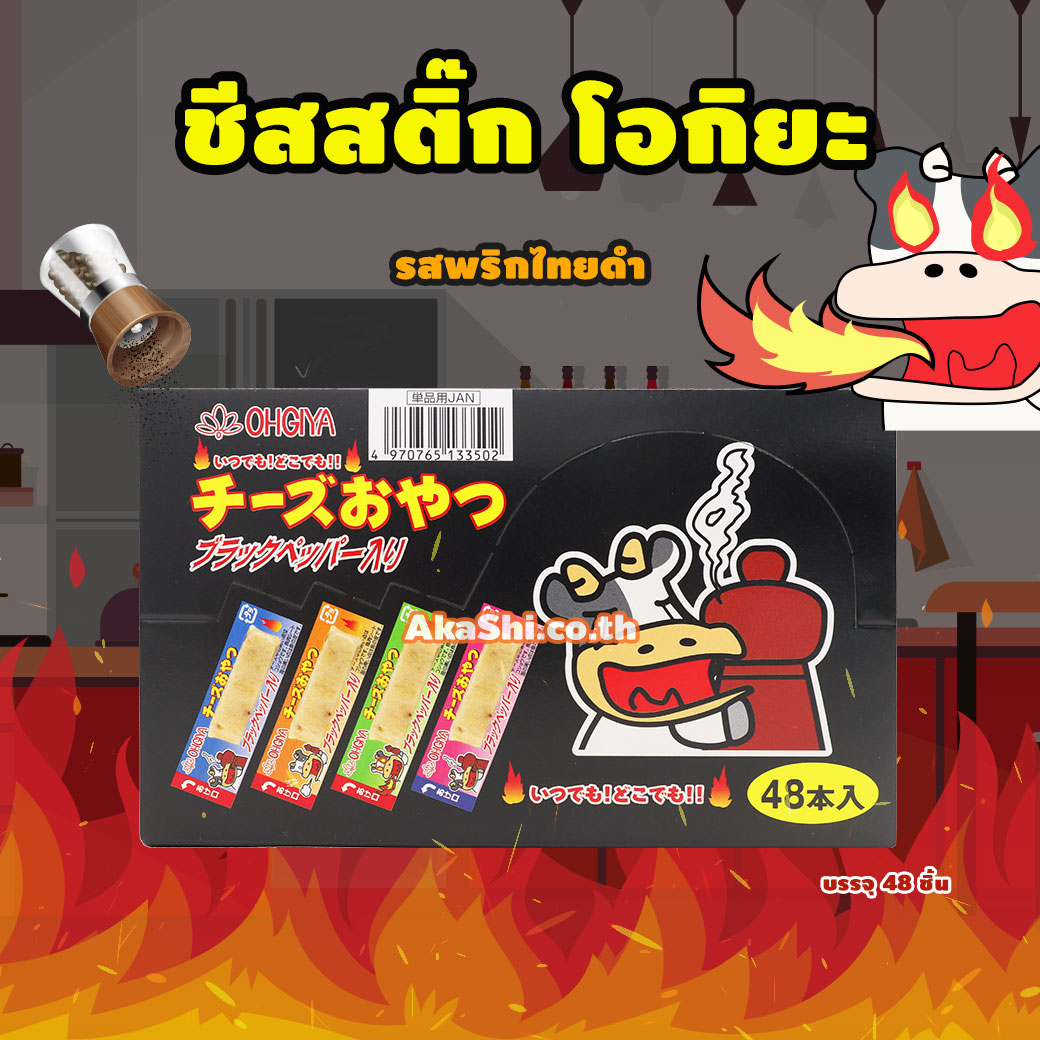 Ohgiya Cheese Stick Black Pepper - โอกิยะ ชีสวัว ชีสสติ๊ก ผสมพริกไทยดำ