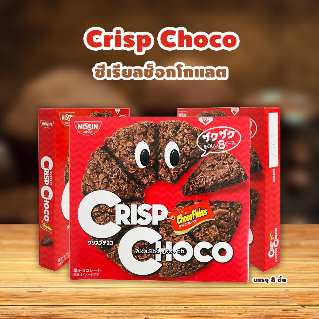 Nissin Crisp Choco - ซีเรียลเคลือบช็อกโกแลต