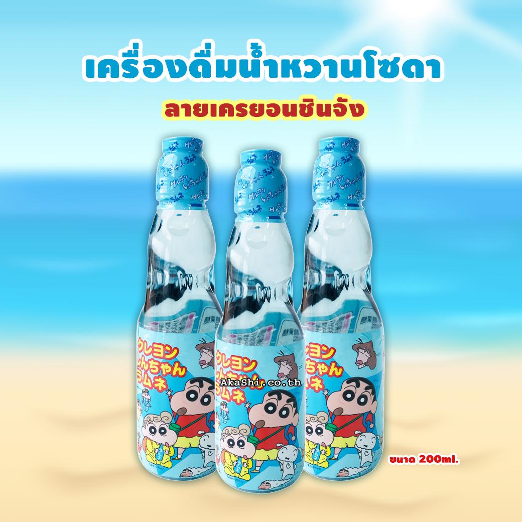 Shinchan Ramune Marble Soda - รามูเนะ เครื่องดื่มน้ำหวานโซดา ลายชินจัง